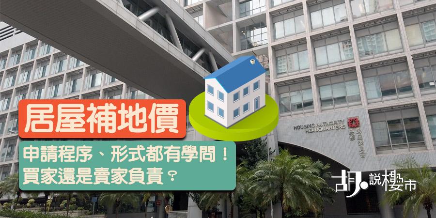 【居屋補地價】申請程序、形式都有學問!買家還是賣家負責?