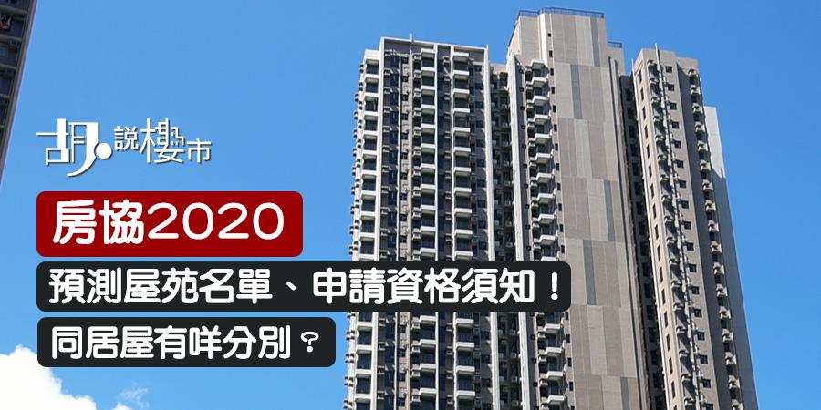 【房協2020】預測屋苑名單、申請資格須知!同居屋有咩分別?