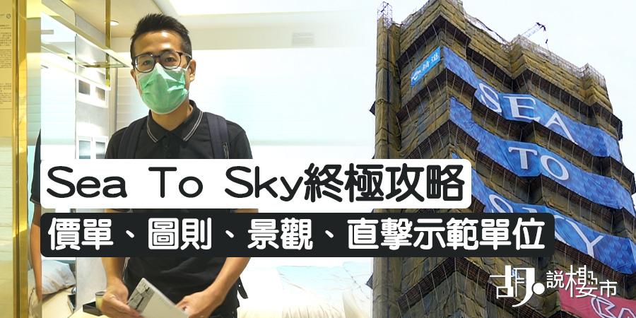 【康城Sea To Sky】價單、圖則、景觀終極攻略!直擊示範單位