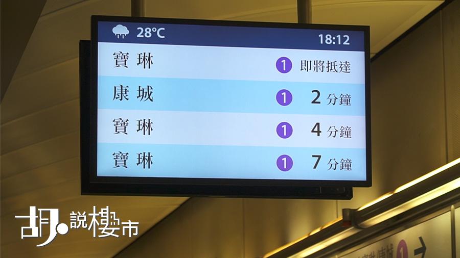 港鐵康城站實行「2+1」行車模式