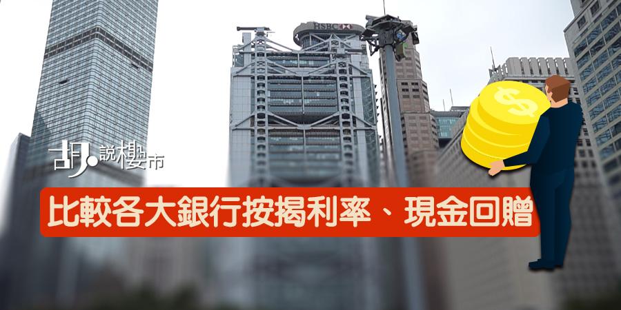 【按揭利率】各大銀行優惠、回贈比較 (2月19日更新)