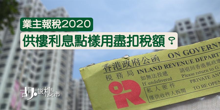 【報稅2021】居所貸款利息、物業稅、個人入息課稅扣稅攻略