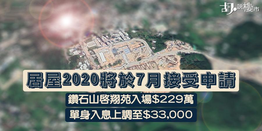 【居屋2020】四大屋苑最新價單!申請日期、資產、入息懶人包