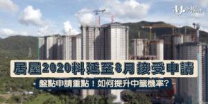 【居屋2020】申請日期料延至8月!四大屋苑、資產、入息懶人包