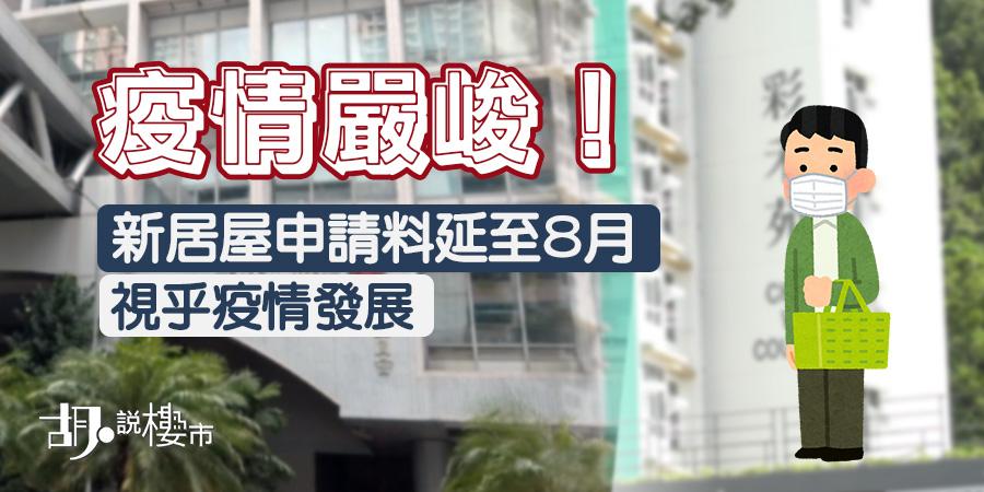 【居屋2020】新居屋申請料延至8月,視乎疫情發展!