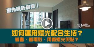【室內設計】40萬改造木系新居,如何運用燈光配合生活?