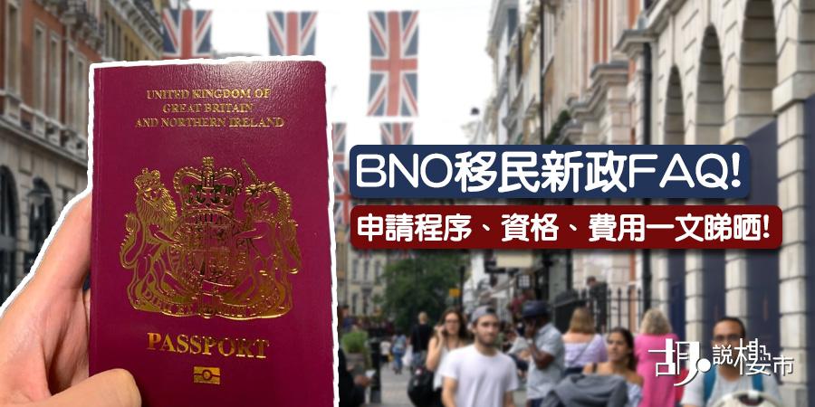 【移民英國】BNO移民FAQ!申請程序、資格、費用一文睇晒!(1月2日更新)