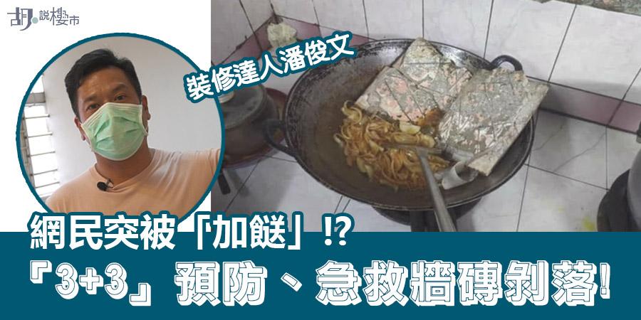 【家居維修DIY】網民突被「加餸」!? 「3+3」預防、急救牆磚剝落!