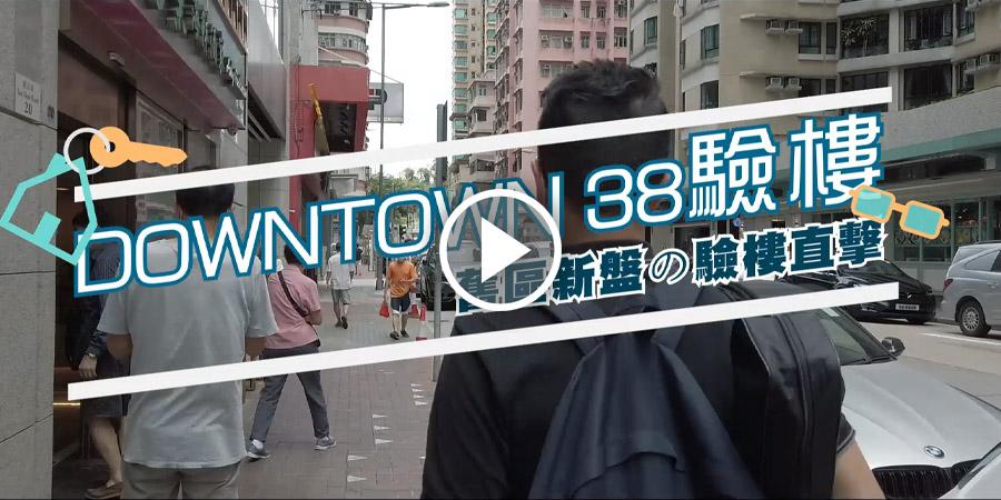 【Downtown 38驗樓】得分雖創今年新高,房門夾手易中招!