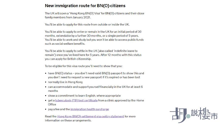 英國政府昨晚剛公布BNO移民新政