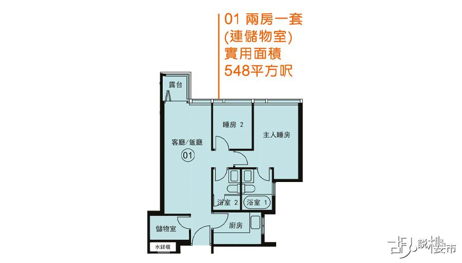 兩房一套連儲物室