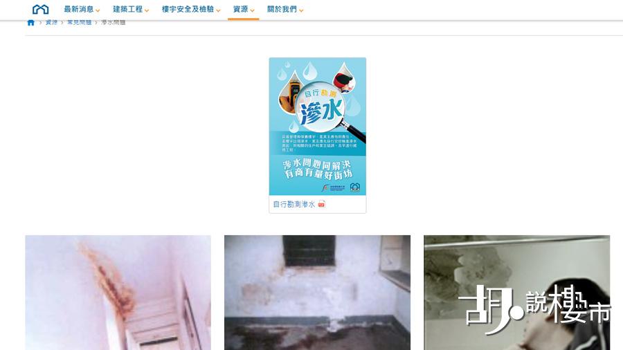 屋宇署網頁也有檢測漏水源頭的小冊子