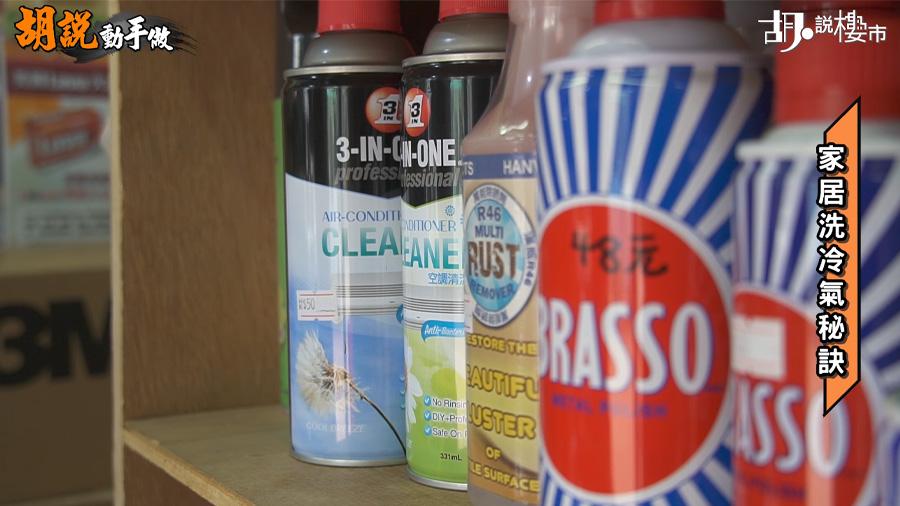 冷氣機清潔劑有很多選擇