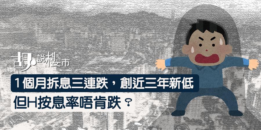 【按揭利率】1個月拆息創近三年新低,但H按息率唔肯跌?