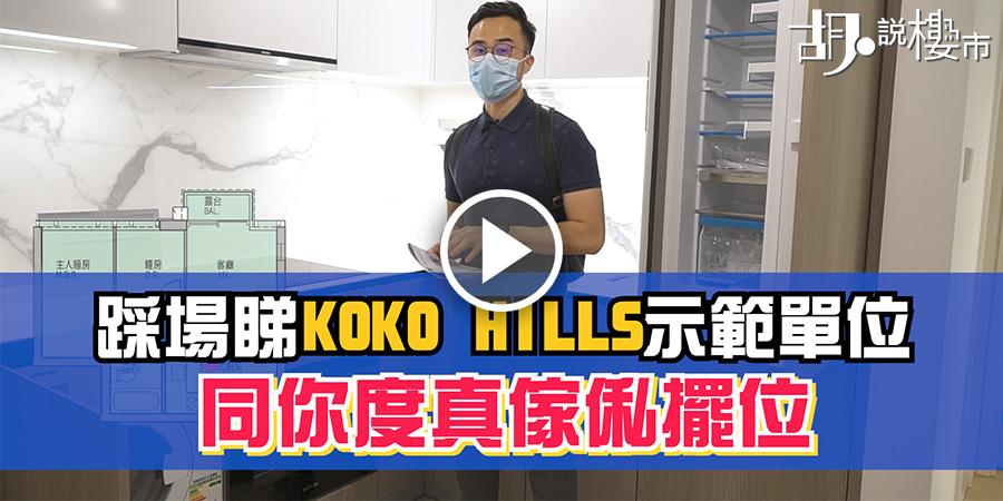 【KOKO HILLS終極攻略】直擊示範單位|全方位拆解價單、平面圖!