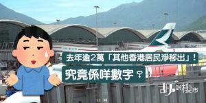 【移民潮?】去年逾2萬「其他香港居民淨移出」!究竟係咩數字?