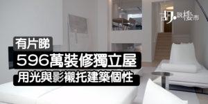 【室內設計】596萬裝修獨立屋,用光與影襯托建築個性