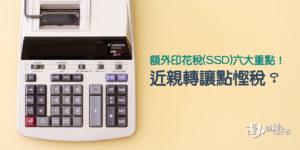 【印花稅2020】額外印花稅(SSD)六大重點!近親轉讓點慳稅?