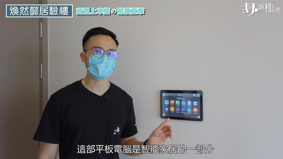 戶主可透過平板電腦預訂會所設施、查看閉路電視,以至監察屋內煤氣用量等。