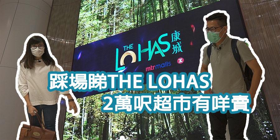 【康城商場】踩場睇The Lohas現況!兩萬呎超市FRESH有咩賣?