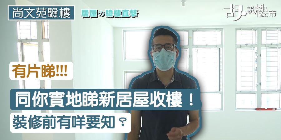 【居屋2020】申請前知清楚!新居屋收樓五大注意位!