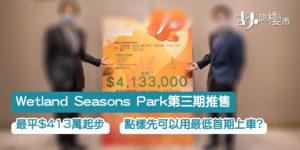 【Wetland Seasons Park】第三期價單分析!平面圖、交通全攻略