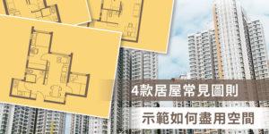 【居屋裝修攻略】 4款平面設計圖:實用間隔示範