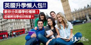 【英國升學移民】教你分英國學校種類!怎樣辨別學校好與壞?