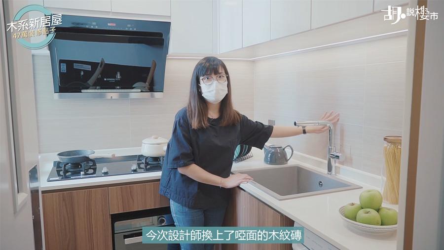 廚房貫徹暖色主調