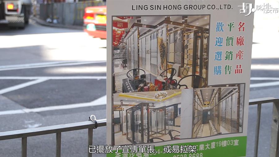 由於以清水樓交樓,所以屋苑附近會有大量裝修公司廣告