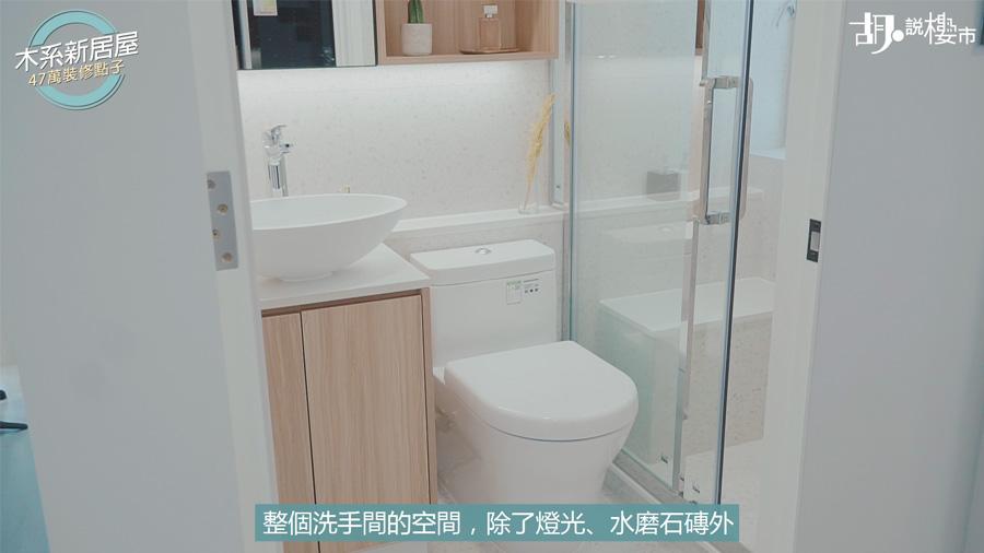廁所用暖色主調