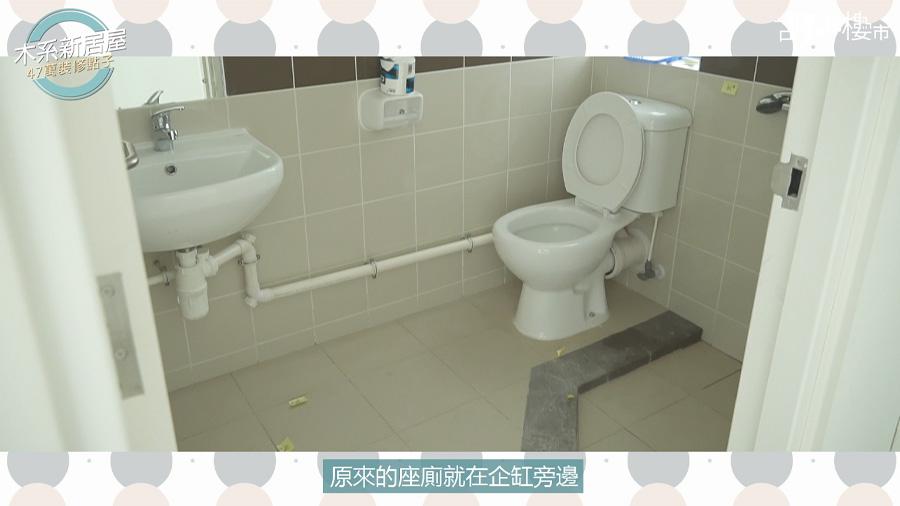 廁所原裝交樓標準