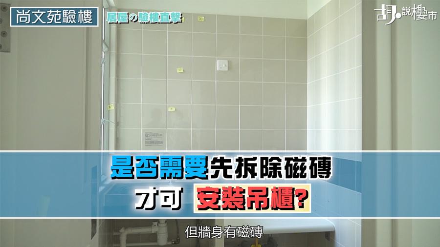 如保留廚房裝修,安裝吊櫃前要檢驗牆磚