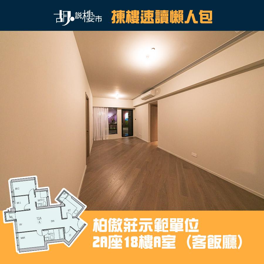 2A座18樓A室 (客飯廳)