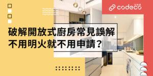 【裝修攻略】開放式廚房三大誤解:真的不可用明火嗎?