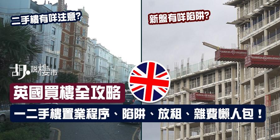 【英國買樓2021】一二手樓置業程序、陷阱、放租、雜費懶人包!