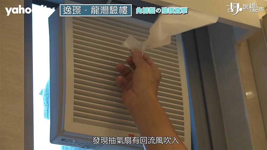可抽入廢氣的抽氣扇