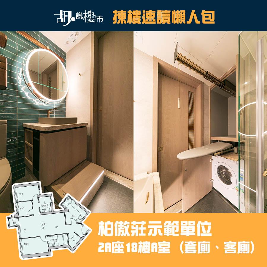 2A座18樓A室 (客廁、套廁)