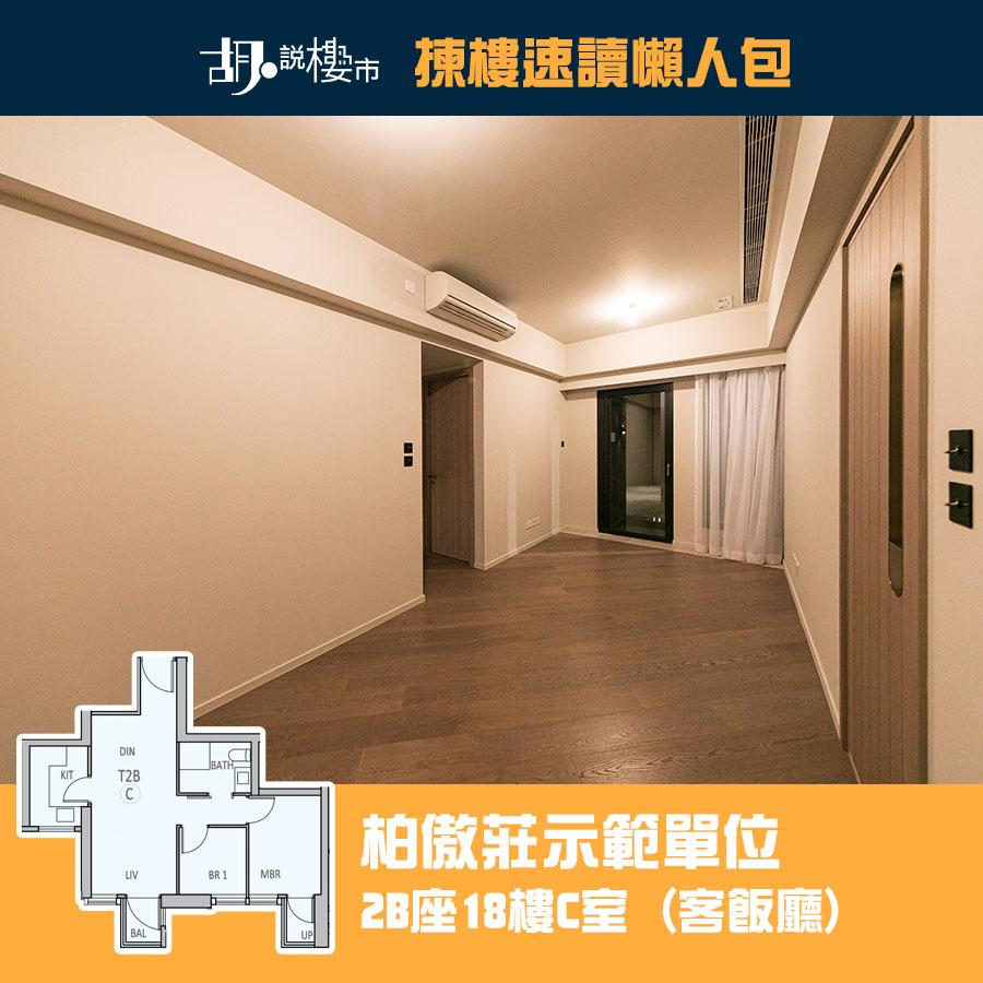 2B座18樓C室 (客飯廳)