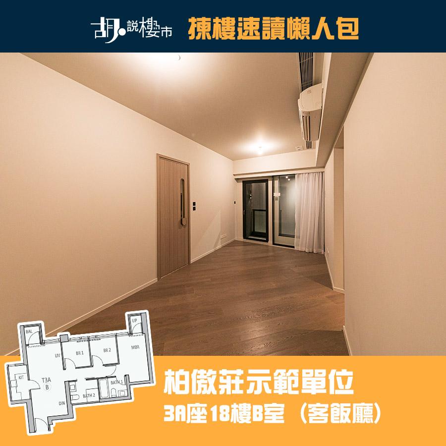 3A座18樓B室 (客飯廳)
