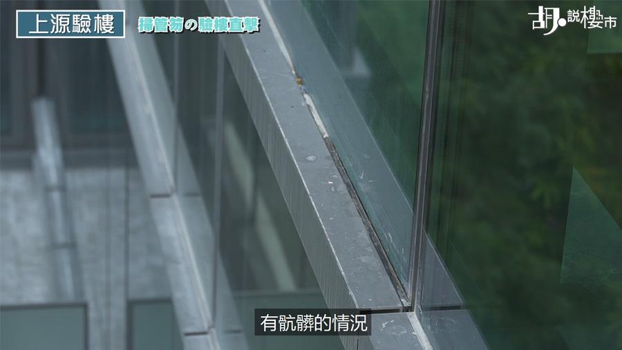 單位外牆手工馬虎,玻璃窗膠邊斷裂