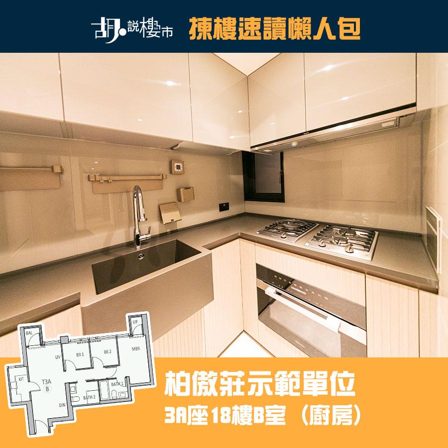 3A座18樓B室 (廚房)