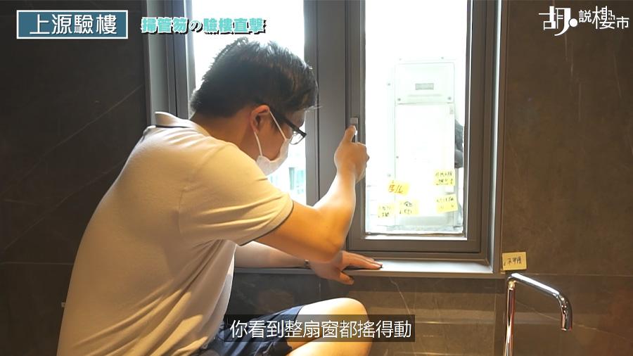 驗樓單位的廚房窗戶能搖動,有漏風風險