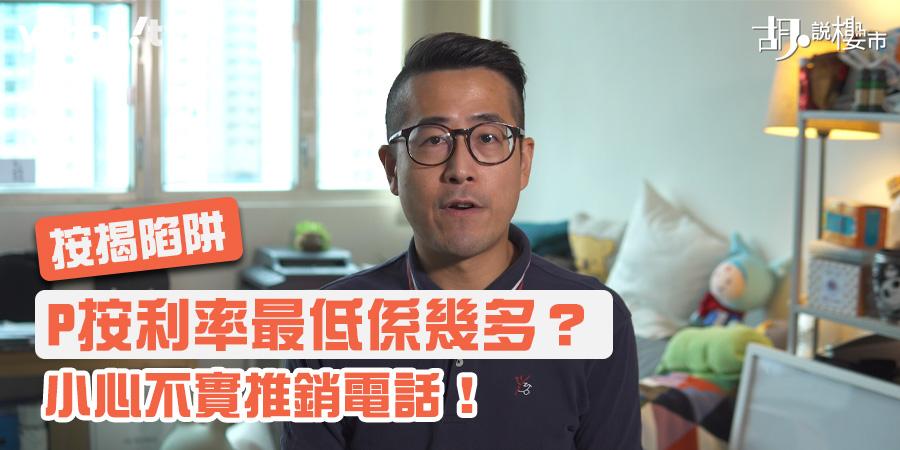 【按揭陷阱】P按利率最低係幾多?小心不實推銷電話!