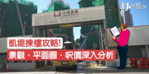 【凱堤揀樓攻略】中洲火炭新盤:景觀、平面圖、呎價深入分析