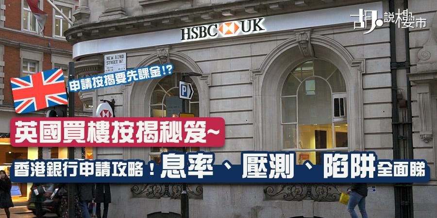 【英國買樓按揭】香港銀行申請攻略!息率、壓測、陷阱全面睇