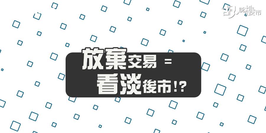 【買樓撻訂注意】取消交易有咩後果?幾時撻訂要追差價?