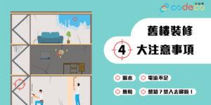 【裝修教學】舊樓裝修4大注意事項!電力不足點解決?