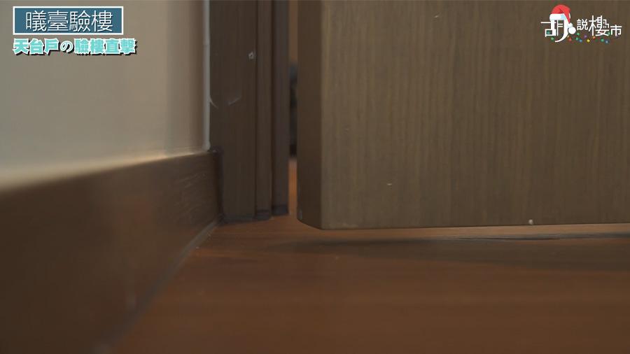 房門刮門須修正