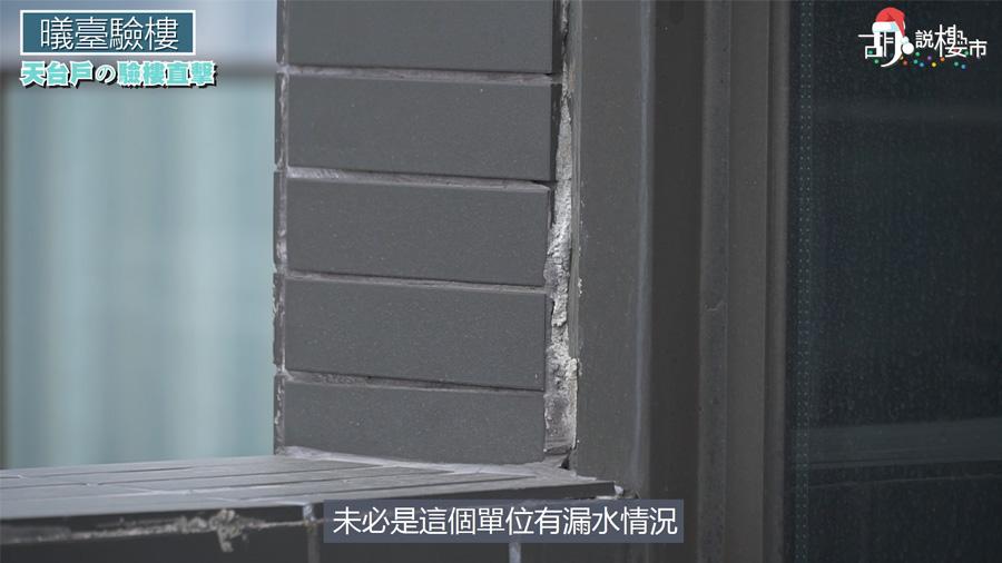 天台玻璃旁鋁冚的唧膠損毀